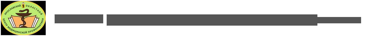 """Государственное бюджетное учреждение здравоохранения Ярославской области """"Областной центр медицинской профилактики"""""""